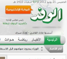 Al-Wafd Newspaper