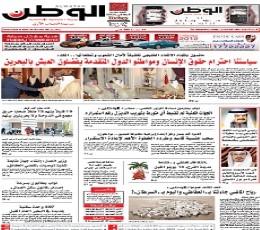 Al Watan Bahrain Epaper Today S Al Watan Bahrain Newspaper