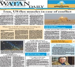 Al-Watan Daily Newspaper