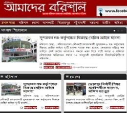 Amader Barisal epaper - Today's Amader Barisal Newspaper
