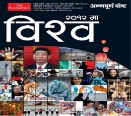 naya patrika national daily