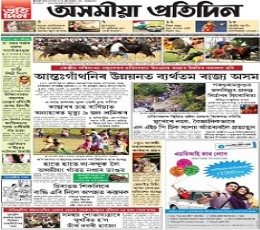 Asomiya Pratidin Newspaper