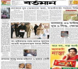 Bartaman Patrika Newspaper