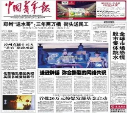 China Youth Daily epaper