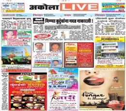 Daily Deshonnati Newspaper