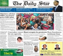 The Daily Star (Bangladesh) epaper - Today's The Daily Star