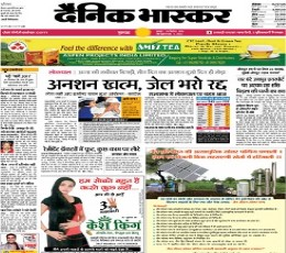 Dainik Bhaskar Newspaper