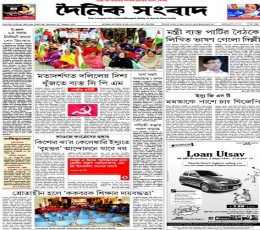 Dainik Sambad Newspaper