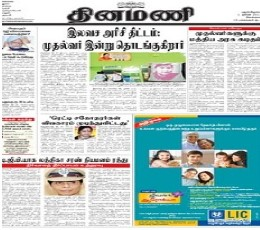 Dinamani Newspaper