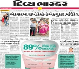 divya bhaskar gujarati news paper