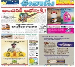 Eenadu Newspaper
