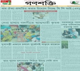 Ganashakti Newspaper
