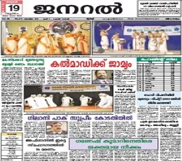 Most Read Malayalam ePapers