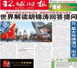 Global Times Chinese epaper