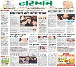 Hari Bhoomi Newspaper