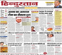 — Sample ads print in Hindustan Hindi —