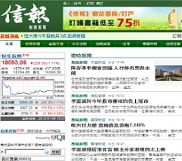 Hong Kong Economic Journal epaper