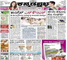 Kannada Prabha Newspaper
