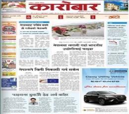 Karobar Economic Daily Newspaper