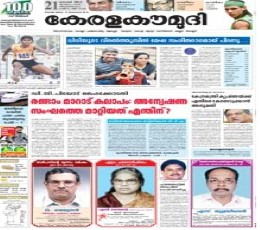 Kerala Kaumudi Newspaper