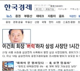 Korea Economic Daily epaper