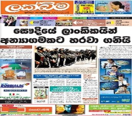 Lakbima Newspaper