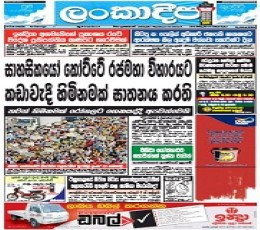 Lankadeepa News Paper Today