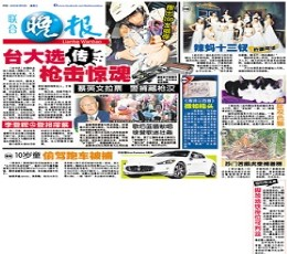 Lianhe Wanbao Newspaper