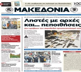 Makedonia Newspaper