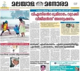 Malayala Manorama Newspaper