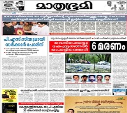 Mathrubhumi Newspaper