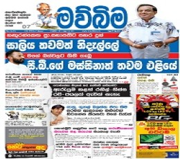 Mawbima Newspaper