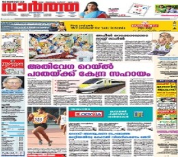 Mathrubhumi epaper - Todays Mathrubhumi Malayalam Newspaper