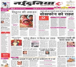 Naidunia Newspaper