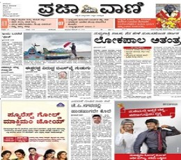 Prajavani Newspaper