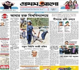 Prothom Alo Newspaper