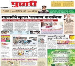 Pudhari Newspaper