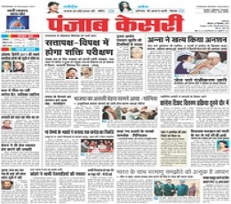 Punjab Kesari Newspaper