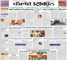 Punjabi Tribune Newspaper