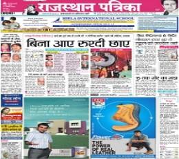 Rajasthan Patrika epaper - Todays Rajasthan Patrika Hindi Newspaper