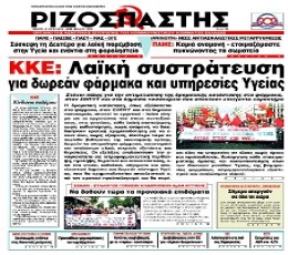 Rizospastis Newspaper