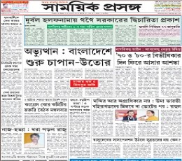 Samayik Prasanga Newspaper