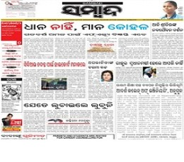 Sambad Newspaper