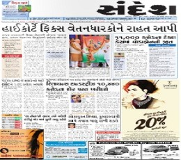 Gujarati news paper in uk