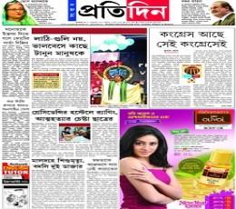 Bartaman Patrika Newspaper - Read Today's Bartaman Patrika Epaper in