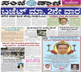 Sanjevani Newspaper