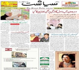 Siasat Daily Newspaper
