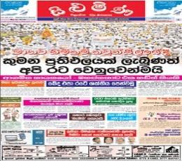 Download image Silumina Sinhala News Paper PC, Android, iPhone and ...