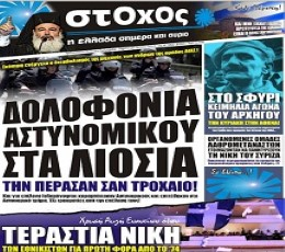Stochos Newspaper