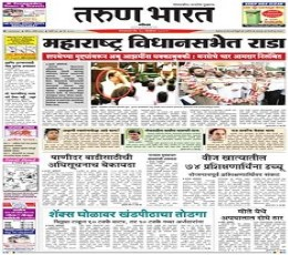 Tarun Bharat Newspaper